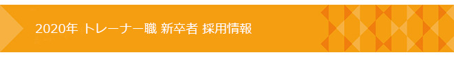 2020Recruit_obi-660px.jpg