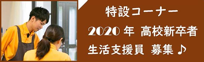 2020_high_toku_bnr0.jpg