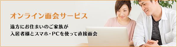bnr_onlienmenkai.jpg