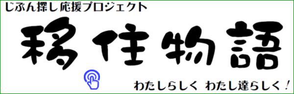 ijyumonogatari2_600px.jpg