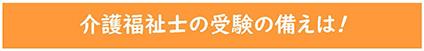 jitsumusya_sonae_424px.jpg
