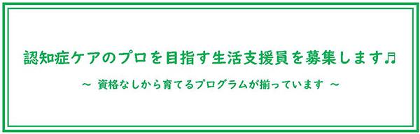 fukushi_banner20191010_600px.jpg