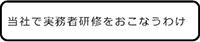 jitsumuwake_bnr_200px.jpg