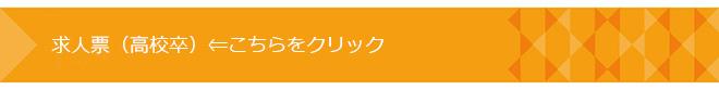 kyujin_high_obi-660px.jpg