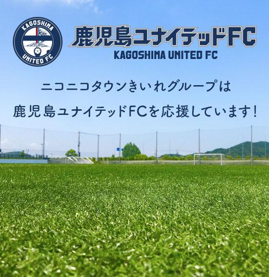ニコニコタウンきいれグループは鹿児島ユナイテッドFCを応援しています!