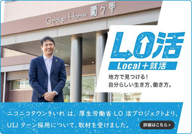 LO活(地方企業のUIJターン者採用を支援)